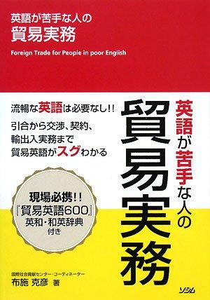 英語が苦手な人の貿易実務