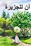 Anne of the Island (Arabic edition)