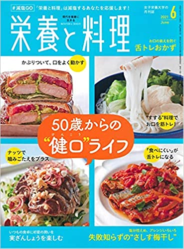 栄養と料理 2021年06月号
