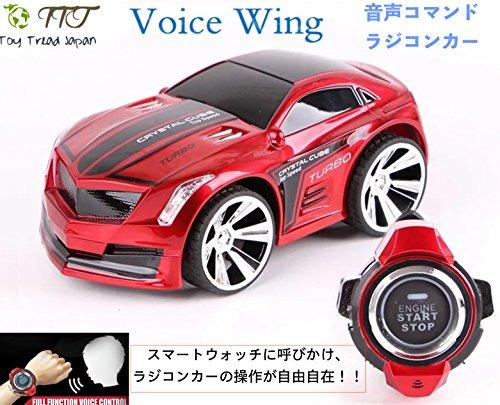 RC VoiceWing(ヴォイスウィング)声 に反応 ! 最新 技術 ! 音声 ラジコン 全米 大人気 日本初上陸 !! 専用 スマートウォッチ コントローラー で ラジコンカー 操作 ! キッズ 子供用 おもちゃ 玩具 レース 可能 コンパクトカー USB 充電式 ※ メーカー保証 付き (レッド)