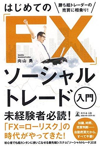 勝ち組トレーダーの売買に相乗り!   はじめての「FX」 ソーシャルトレード入門