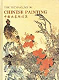 The Techniques of Chinese Painting, Wu Yangmu, 7505404199