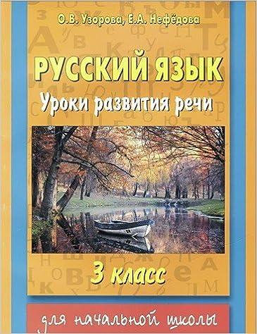 Russkiy yazyk. Uroki razvitiya rechi. 3 klass