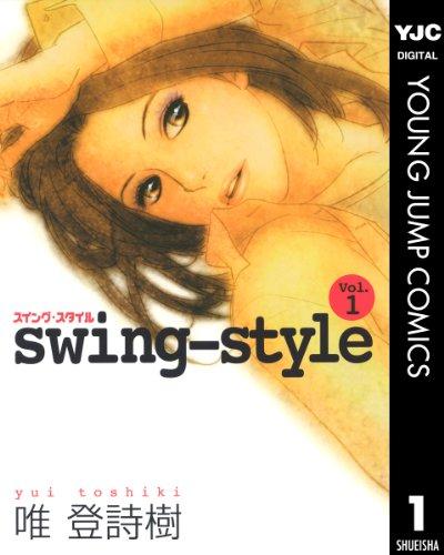 swing-styleの感想