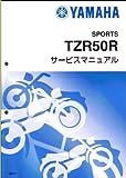 ヤマハ TZR50R(4EU) セル付 サービスマニュアル/整備書/基本版 QQS-CLT-000-4EU