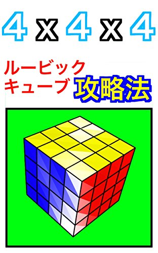 - 4x4x4 rubiks cube complete (Japanese Edition)