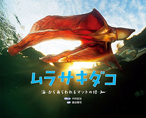 ムラサキダコ―海からあらわれるマントの怪人 (ふしぎびっくり写真えほん)