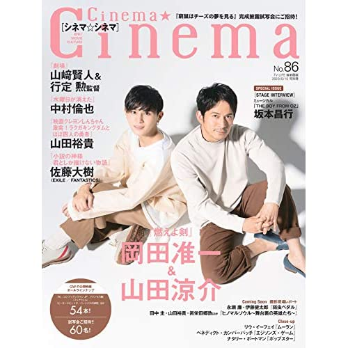 Cinema Cinema No.86 表紙画像