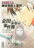 金田一少年の事件簿 File(33) (講談社漫画文庫)