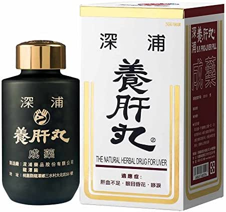 Sheng Pu Pro-Liver Pill (深浦 養肝丸-SP Yang Gan Wan). Natural Traditional Chinese Formulation to Help detoxify and Protect Your Liver.