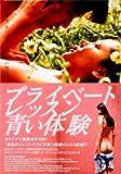 [DVD]プライベートレッスン 青い体験