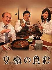 文豪の食彩2 ディレクターズカット版