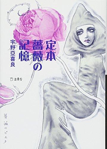 定本 薔薇の記憶 (立東舎文庫)