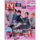 週刊TVガイド 2021年 2/19号