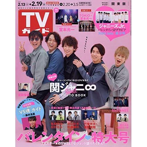 週刊TVガイド 2021年 2/19号 表紙画像