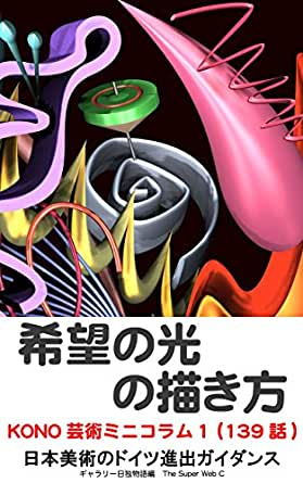 Kibounohikarinoegakikata: KONOgeijutsuminikoramu Nihonbijutsunodoitsushinshutsugaidansu (Japanese Edition)