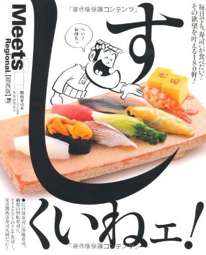 くい ねぇ テイクアウト 寿司