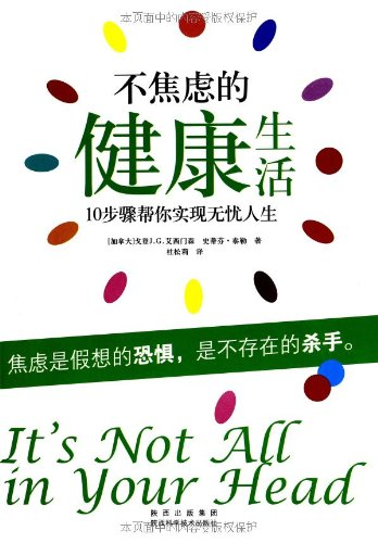 Healthy Life without Anxieties (Chinese Edition) pdf epub