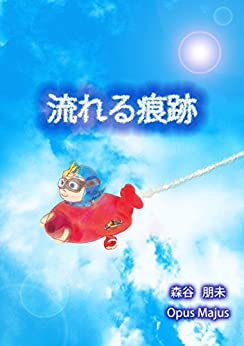 Nagarerukonseki (Japanese Edition) por [Tomomi Moriya]
