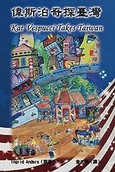 Kat Vespucci Takes Taiwan (English-Chinese Bilingual Edition): Wei Si Bo Qi Tan Taiwan (Chinese Edition)