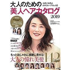 大人のための美人ヘアカタログ 最新号 サムネイル