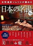 女性温泉ソムリエが薦める日本の名湯~関東広域エリア版~