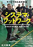 Step of Systema footwork survive for