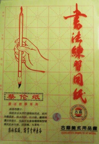 JapanBargain S-1991 Calligraphy Practice Paper, 24 Grids, 35 Sheets