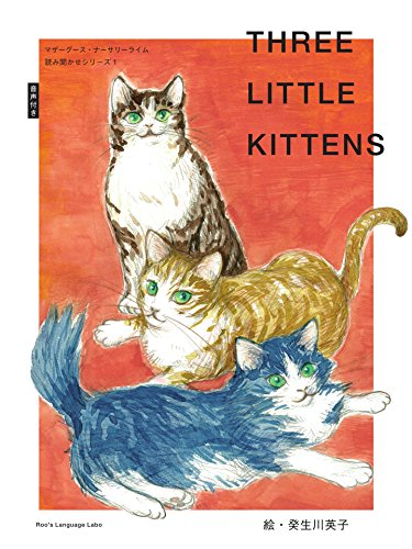 (Three Little Kittens with Audio: Picturebook with Audio Mother Goose and Nursery Rhymes for storytelling (Japanese Edition))