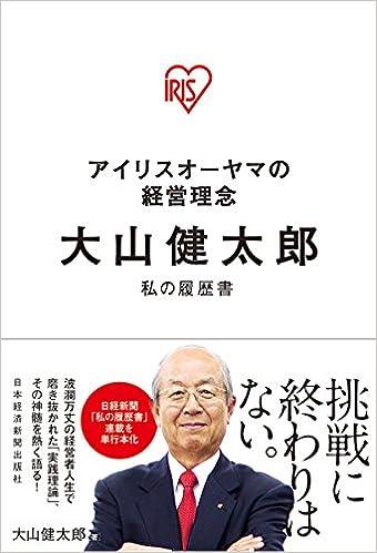 アイリスオーヤマの経営理念 大山健太郎 私の履歴書 | 大山 健太郎 |本 ...