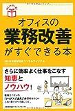 「オフィスの業務改善がすぐできる本」日本能率協会コンサルティング