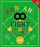 KANJANI∞ 五大ドームTOUR EIGHT×EIGHTER おもんなかったらドームすいません [Blu-ray]