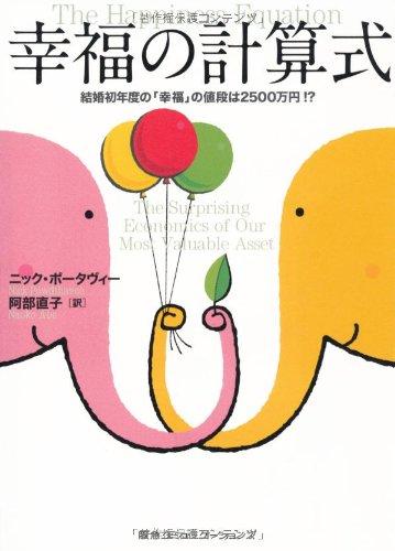 Download Kofuku no keisanshiki : Kekkon shonendo no kofuku no nedan wa 2500man'en. pdf epub