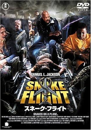 フライト スネーク ファンが支えたサミュL主演マザファッカ映画『スネーク・フライト』「映画のタイトルなんてのは分かりやすいほうがいいんだ!」