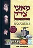 Moznei Tzedek : An in-Depth Explanation and Listing of Precise Amounts Required for the Mitzvos of the Pesach Seder and Other Mitzvos throughout the Year, Braunfeld, Dovid, 1600910963