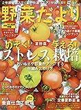 野菜だより 2019年 05 月号 [雑誌]