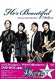 [DVD]美男<イケメン>ですね デラックス版 スペシャル・プライス DVD-BOX1