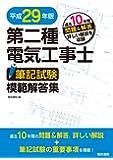 第二種電気工事士筆記試験模範解答集 平成29年版