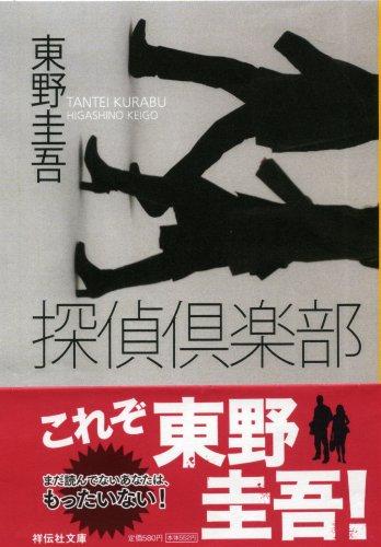 探偵倶楽部 (ノン・ポシェット)
