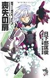 Door of Zegapain loss (Asahi Noberuzu) (2011) ISBN: 402273972X [Japanese Import]