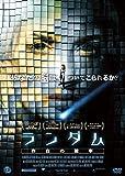 Movie - Coherence [Japan DVD] AAE-6087S
