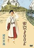 東京BOOK [DVD]