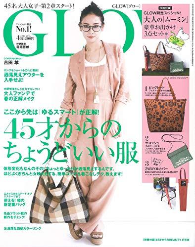 GLOW 最新号 表紙画像