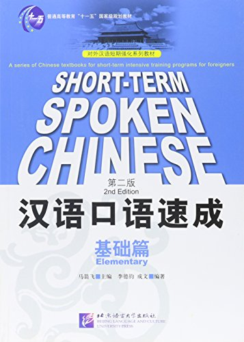 Short-t erm Spoken Chinese: Elementary (2nd Edition) (English and Chinese Edition)