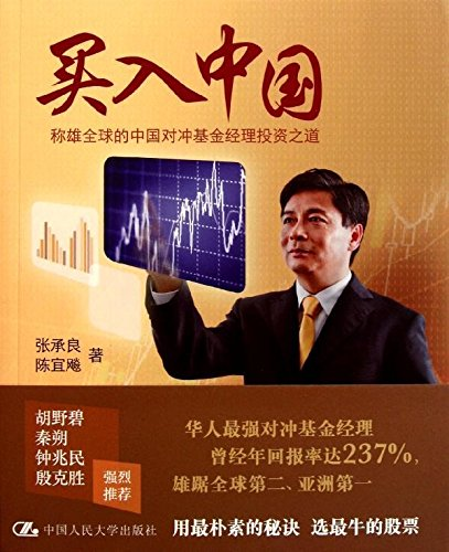Genuine Books 9787300140223 Buy China : China dominating the global hedge fund managers to vote(Chinese Edition) ebook