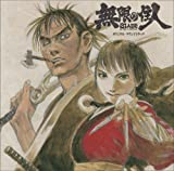 Blade of the Immortal by Various Artists