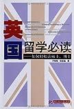 英国留学必读:如何轻松读硕士、博士