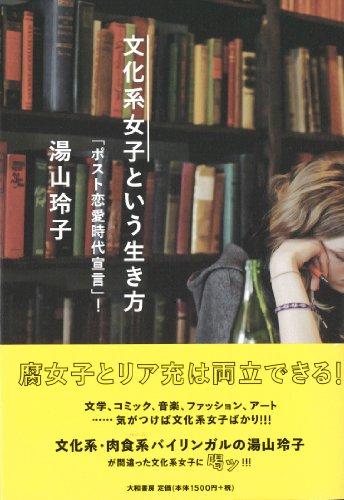文化系女子という生き方~「ポスト恋愛時代宣言」! ~