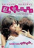 [DVD]私の男のロマンス
