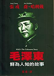 Image of the product Mao: The Unknown Story that is listed on the catalogue brand of .
